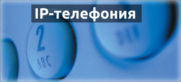 it-com телефония: